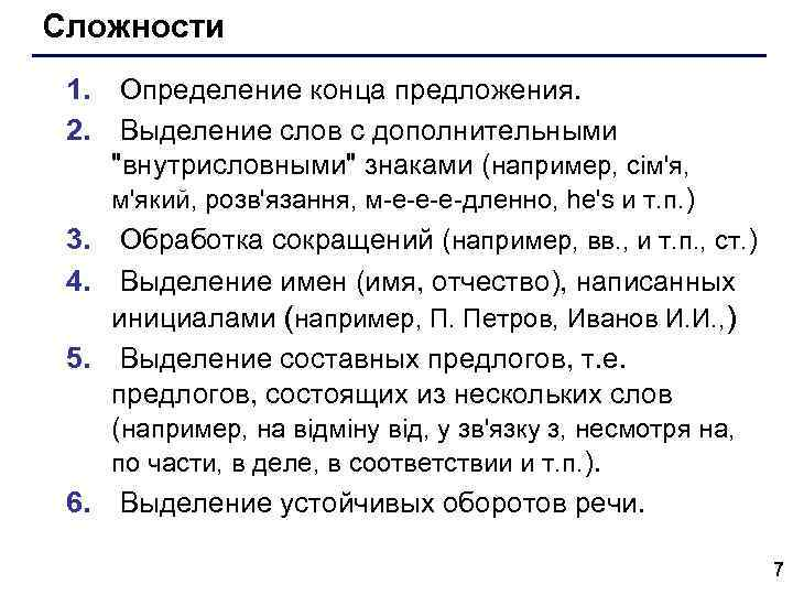 Сложности 1. Определение конца предложения. 2. Выделение слов с дополнительными