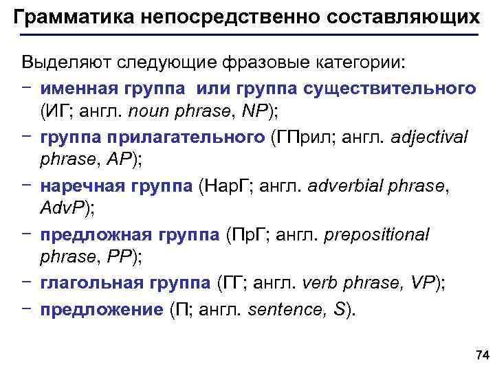 Грамматика непосредственно составляющих Выделяют следующие фразовые категории: − именная группа или группа существительного (ИГ;