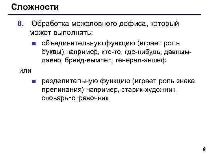 Сложности 8. Обработка межсловного дефиса, который может выполнять: ■ объединительную функцию (играет роль буквы)