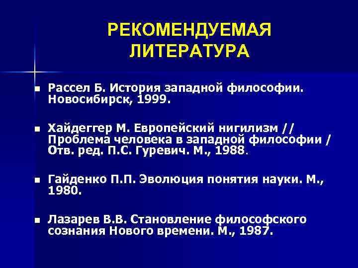 РЕКОМЕНДУЕМАЯ ЛИТЕРАТУРА n Рассел Б. История западной философии. Новосибирск, 1999. n Хайдеггер М. Европейский
