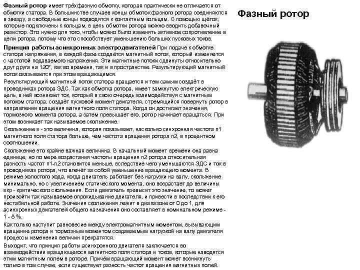 Фазный ротор имеет трёхфазную обмотку, которая практически не отличается от обмотки статора. В большинстве