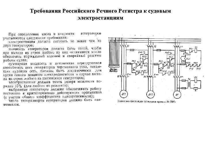 Требования Российского Речного Регистра к судовым электростанциям