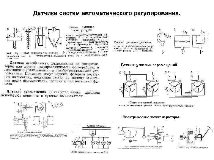 Датчики систем автоматического регулирования. Датчики угловых перемещений Электрические тахогенераторы.