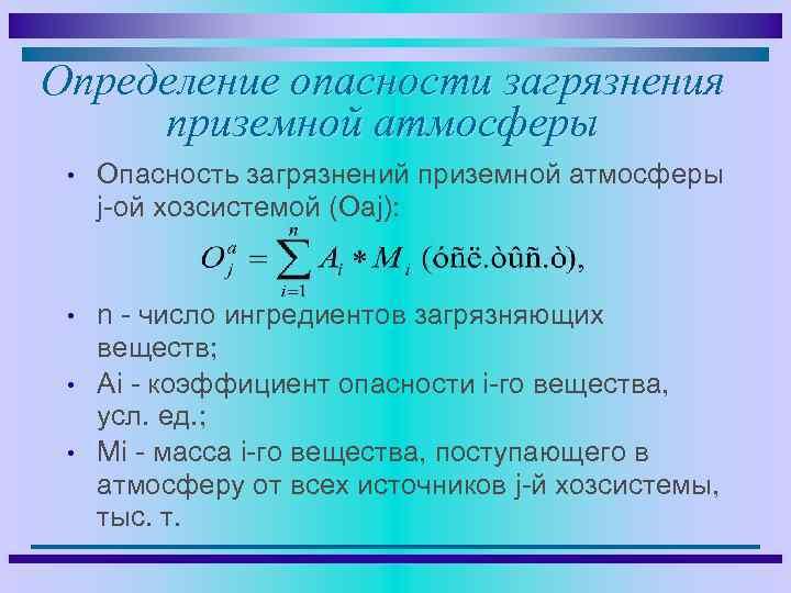 Определение опасности загрязнения приземной атмосферы • Опасность загрязнений приземной атмосферы j-ой хозсистемой (Оаj): •