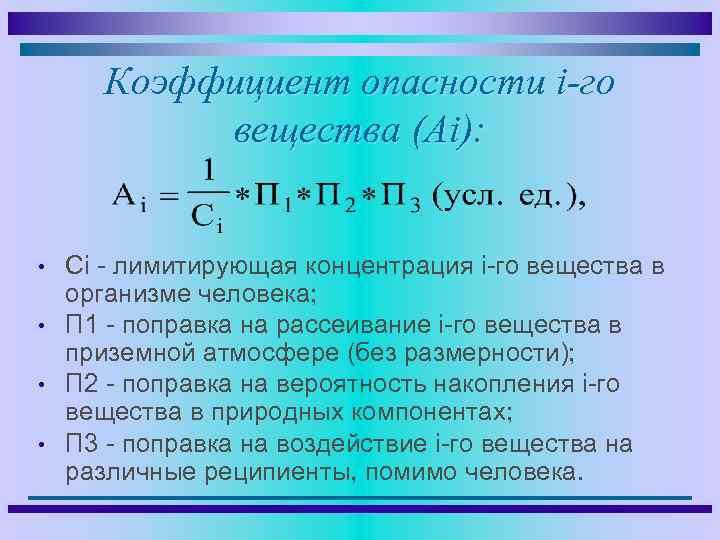 Коэффициент опасности i-го вещества (Ai): • • Ci - лимитирующая концентрация i-го вещества в