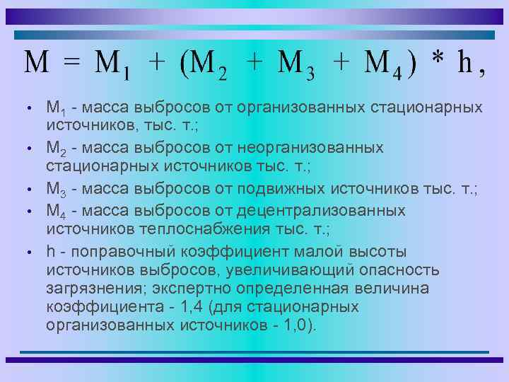 • • • М 1 - масса выбросов от организованных стационарных источников, тыс.