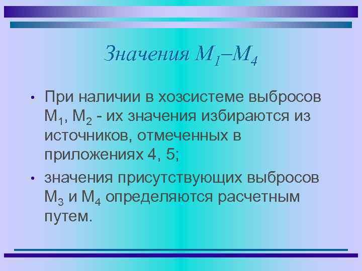 Значения М 1–М 4 • • При наличии в хозсистеме выбросов М 1, М