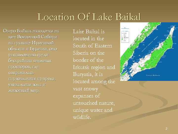 Location Of Lake Baikal Озеро Байкал находится на юге Восточной Сибири на границе Иркутской