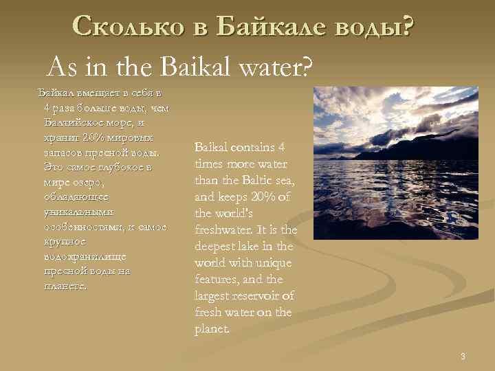 Сколько в Байкале воды? As in the Baikal water? Байкал вмещает в себя в