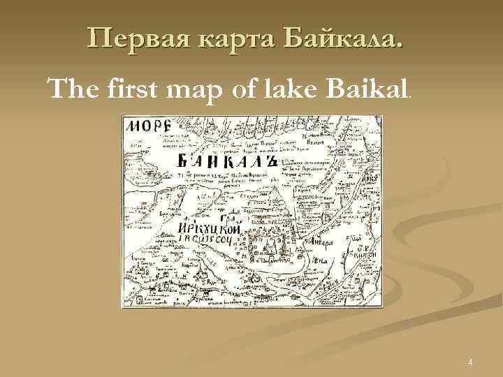 Первая карта Байкала. The first map of lake Baikal. 4