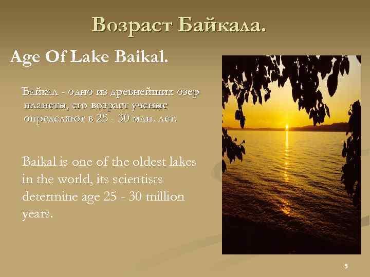 Возраст Байкала. Age Of Lake Baikal. Байкал - одно из древнейших озер планеты, его
