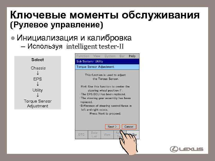Ключевые моменты обслуживания (Рулевое управление) l Инициализация и калибровка – Используя intelligent tester-II Select
