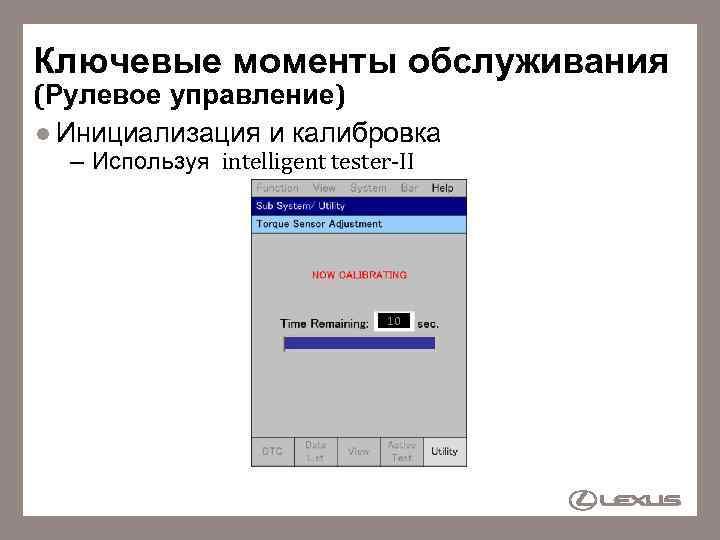 Ключевые моменты обслуживания (Рулевое управление) l Инициализация и калибровка – Используя intelligent tester-II 10