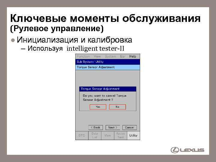 Ключевые моменты обслуживания (Рулевое управление) l Инициализация и калибровка – Используя intelligent tester-II