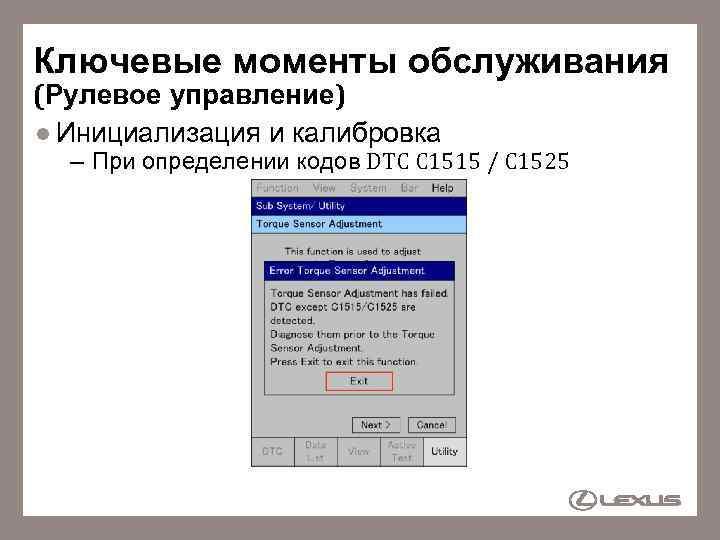 Ключевые моменты обслуживания (Рулевое управление) l Инициализация и калибровка – При определении кодов DTC