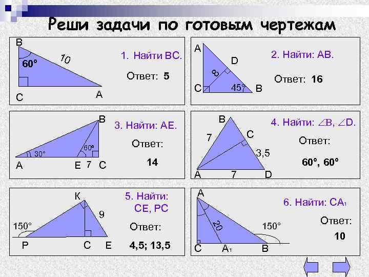 Реши задачи по готовым чертежам В 60° 1. Найти ВС. 10 А С А