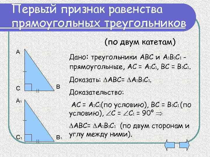 Первый признак равенства прямоугольных треугольников (по двум катетам) А С Дано: треугольники АВС и