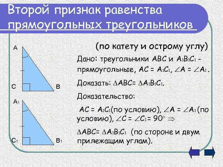 Второй признак равенства прямоугольных треугольников (по катету и острому углу) Дано: треугольники АВС и