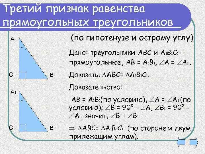 Третий признак равенства прямоугольных треугольников (по гипотенузе и острому углу) А Дано: треугольники АВС