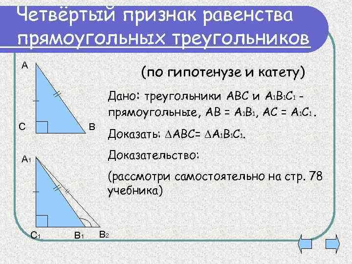 Четвёртый признак равенства прямоугольных треугольников А (по гипотенузе и катету) Дано: треугольники АВС и