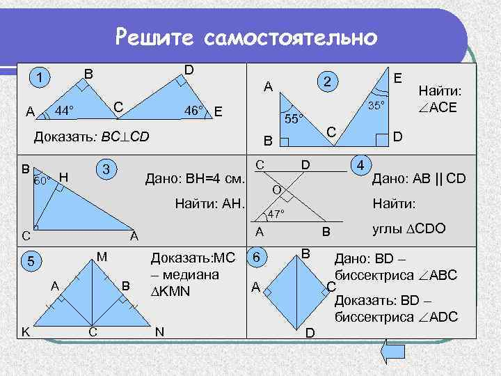 Решите самостоятельно А D В 1 C 44° 35° 46° Е 55° Доказать: ВС