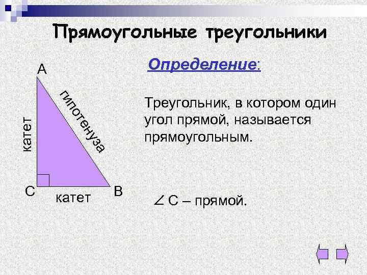 Прямоугольные треугольники Определение: А з ну те по а катет ги С Треугольник, в