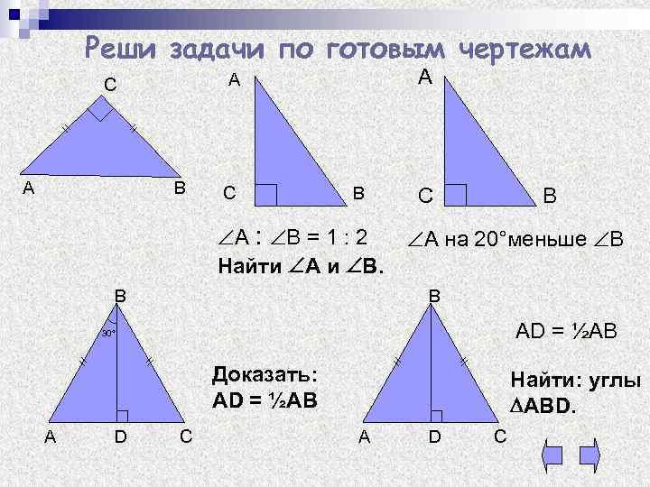 Реши задачи по готовым чертежам А А А С В А : В =