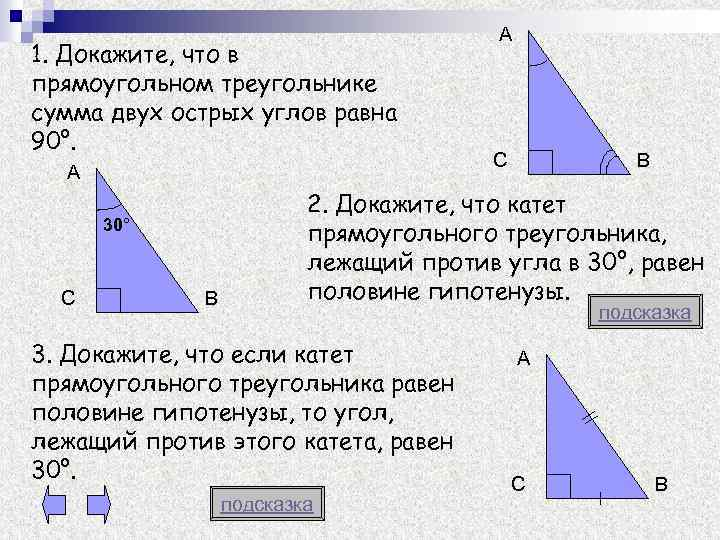 1. Докажите, что в прямоугольном треугольнике сумма двух острых углов равна 90°. А 30°