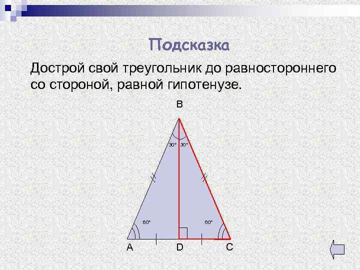 Подсказка Дострой свой треугольник до равностороннего со стороной, равной гипотенузе. B 30° 60° A