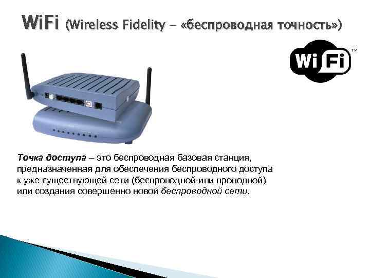Wi. Fi (Wireless Fidelity - «беспроводная точность» ) Точка доступа – это беспроводная базовая