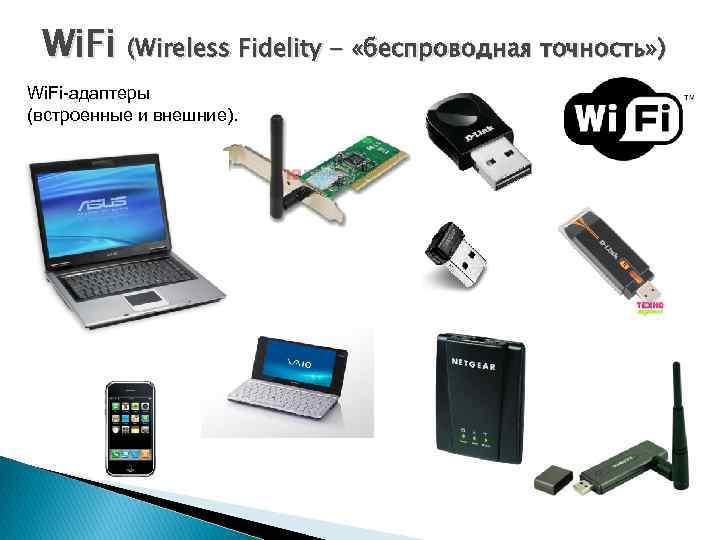 Wi. Fi (Wireless Fidelity - «беспроводная точность» ) Wi. Fi-адаптеры (встроенные и внешние).