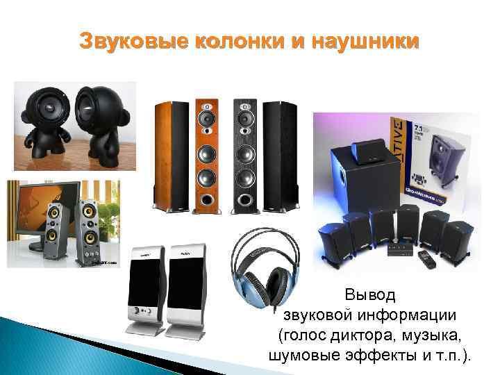 Звуковые колонки и наушники Вывод звуковой информации (голос диктора, музыка, шумовые эффекты и т.