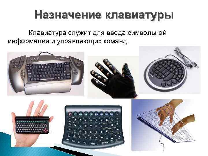 Назначение клавиатуры Клавиатура служит для ввода символьной информации и управляющих команд.