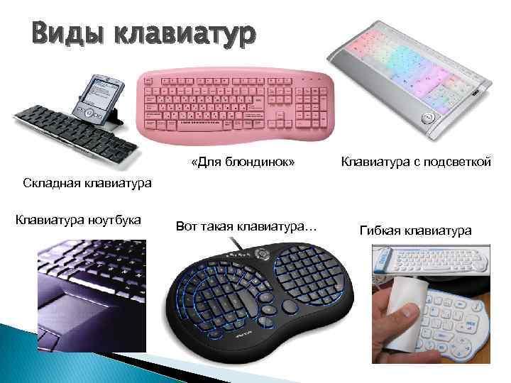 Виды клавиатур «Для блондинок» Клавиатура с подсветкой Вот такая клавиатура… Гибкая клавиатура Складная клавиатура