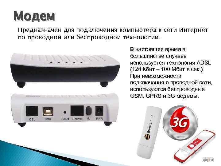 Модем Предназначен для подключения компьютера к сети Интернет по проводной или беспроводной технологии. В