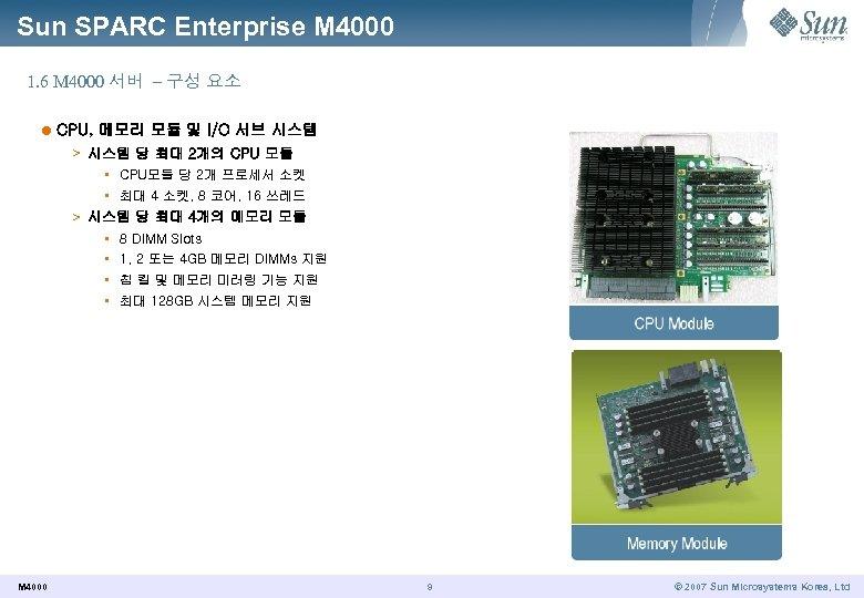 Sun SPARC Enterprise M 4000 1. 6 M 4000 서버 – 구성 요소 l