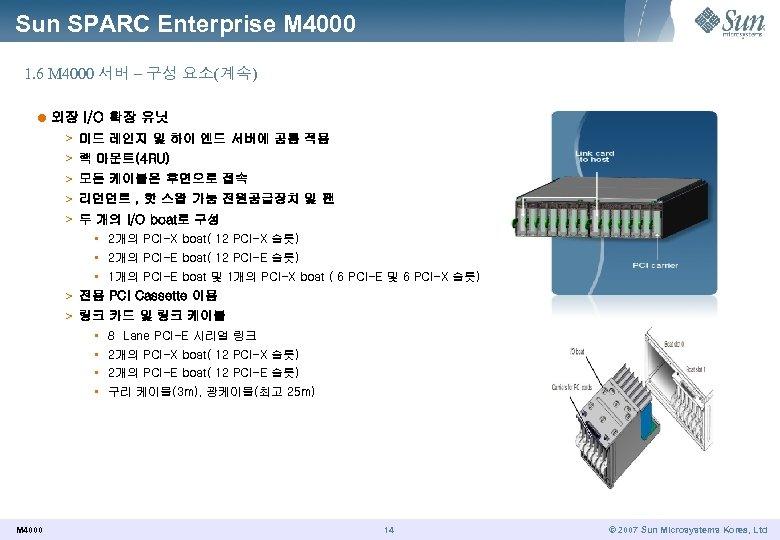 Sun SPARC Enterprise M 4000 1. 6 M 4000 서버 – 구성 요소(계속) l