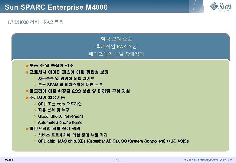 Sun SPARC Enterprise M 4000 1. 7 M 4000 서버 - RAS 특징 핵심