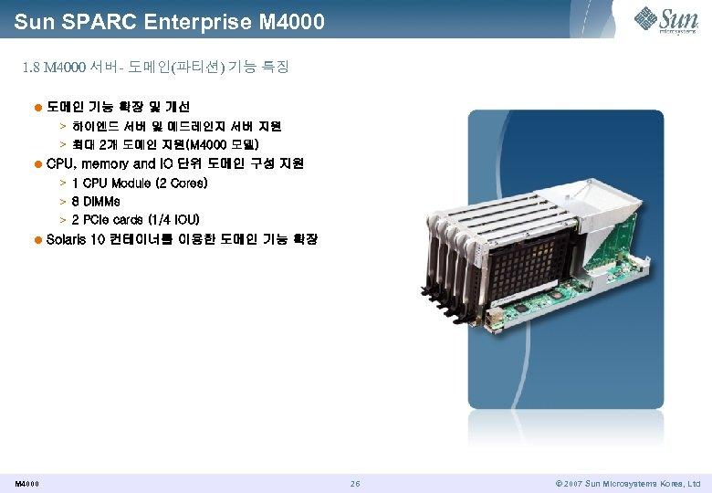 Sun SPARC Enterprise M 4000 1. 8 M 4000 서버- 도메인(파티션) 기능 특징 l