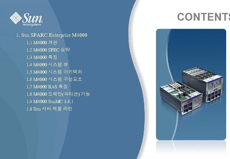 CONTENTS 1. Sun SPARC Enterprise M 4000 1. 1 M 4000 개관 1. 2