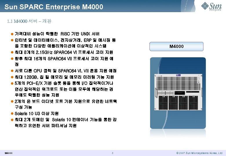 Sun SPARC Enterprise M 4000 1. 1 M 4000 서버 – 개관 l 가격대비