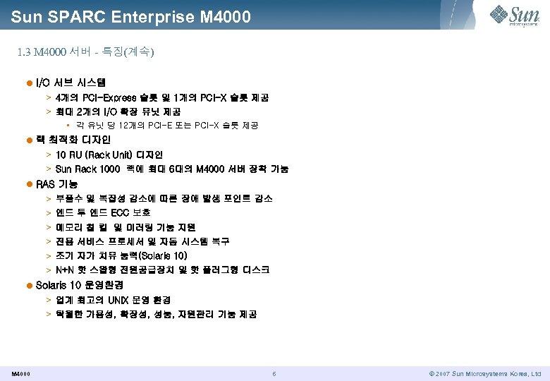 Sun SPARC Enterprise M 4000 1. 3 M 4000 서버 - 특징(계속) l I/O