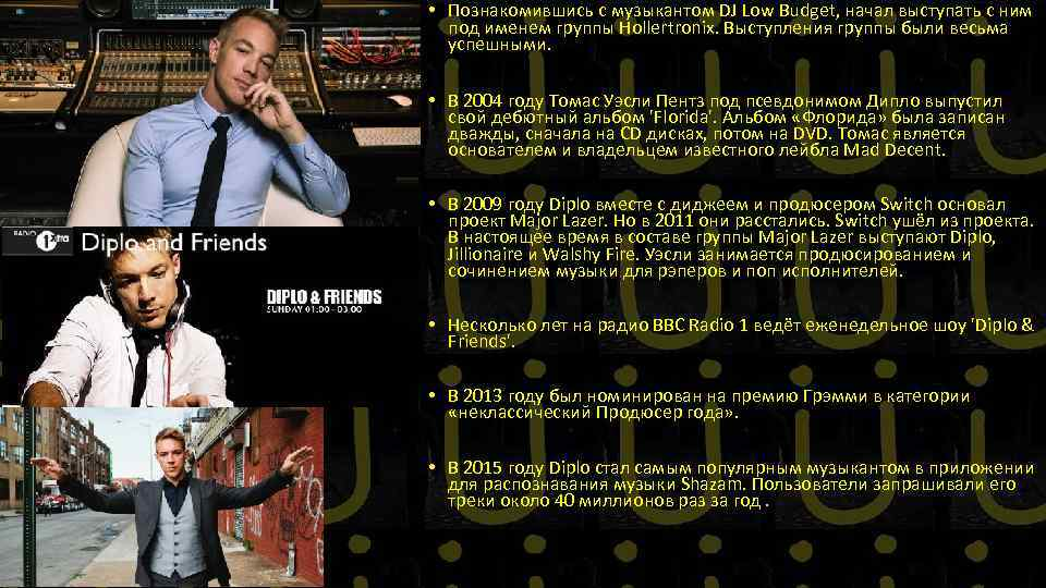 • Познакомившись с музыкантом DJ Low Budget, начал выступать с ним под именем
