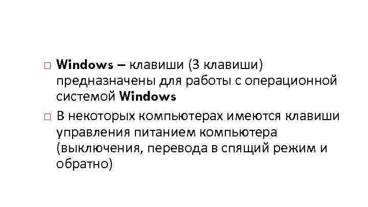 Windows – клавиши (3 клавиши) предназначены для работы с операционной системой Windows В