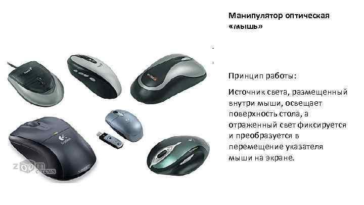 Манипулятор оптическая «мышь» Принцип работы: Источник света, размещенный внутри мыши, освещает поверхность стола, а