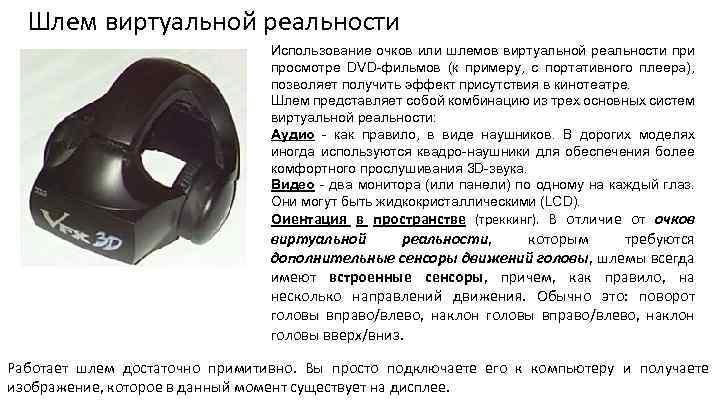 Шлем виртуальной реальности Использование очков или шлемов виртуальной реальности просмотре DVD-фильмов (к примеру, с
