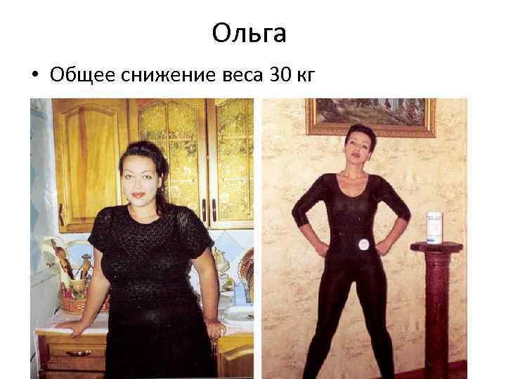 как правильно снижать вес ольги