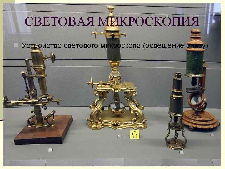 СВЕТОВАЯ МИКРОСКОПИЯ n Устройство светового микроскопа (освещение снизу)