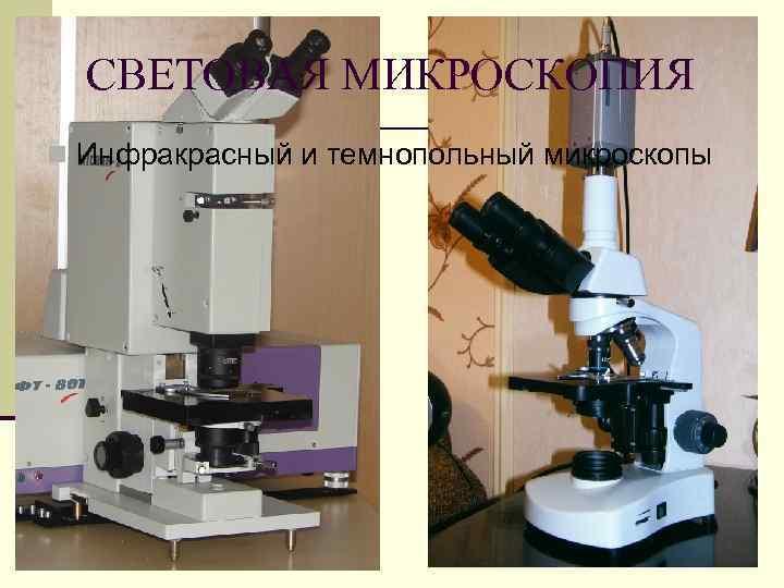 СВЕТОВАЯ МИКРОСКОПИЯ n Инфракрасный и темнопольный микроскопы