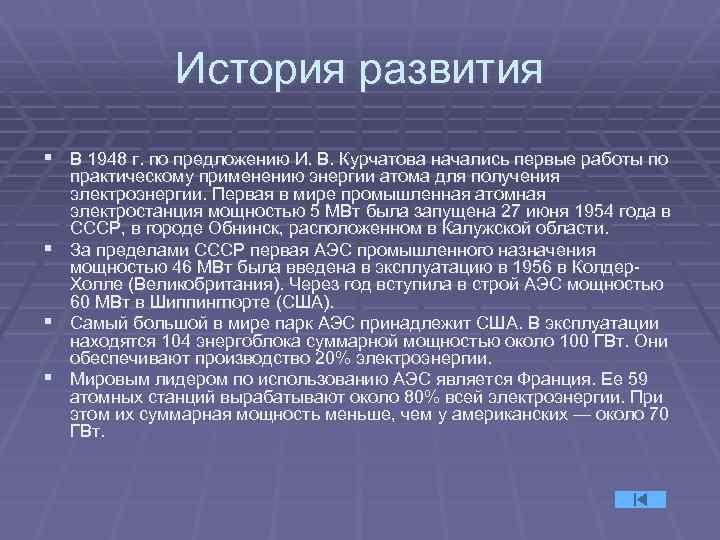История развития § В 1948 г. по предложению И. В. Курчатова начались первые работы